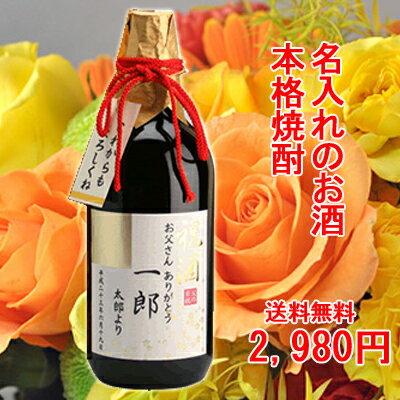 【送料無料 一部地域を除く】 名入れのお酒 本格焼酎 (麦・芋)720ml 【ギフト プレゼント