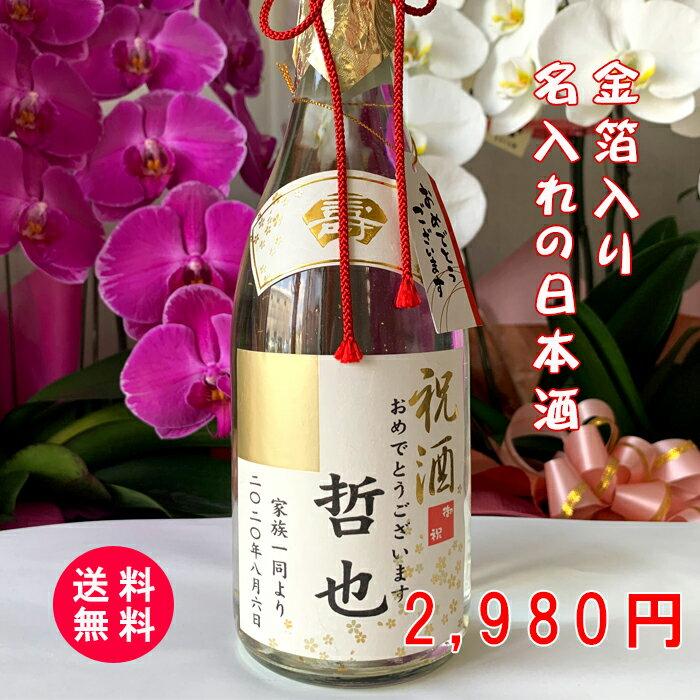 【送料無料 一部地域を除く】 金箔入り名入れのお酒 (日本酒)720ml【ギフト プレゼント】【広島 日本酒】【あす楽】