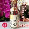 【銀婚式に贈りたい】名入れが出来る日本酒ギフトのお勧めは?