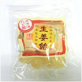 【ゆうパケット発送可】ミツボシ 保命酒 生姜のど飴80g【広島 日本酒】