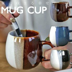 品のある和の配色が大人っぽい3段階のグラデーションがきれいなマグカップ オシャレ食器 カフェ CAFE お洒落  陶器 母の日 父の日 アンティカフェ taw
