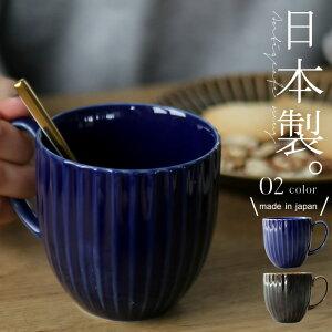 マグカップ コップ カップ マグ ペア おしゃれ 北欧 330ml 食器 陶器 日本製 美濃焼 コーヒーカップ コーヒー 珈琲 紅茶 ティーカップ キッチン ペアマグ シンプル 和モダン ナチュラル シック