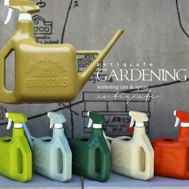 自慢の庭をすてきに見せてくれるスプレー一体型ジョウロ ガーデニング ベランダ 菜園 水やり 楽チン バルコニー インテリア オシャレ お洒落 アンティカフェ goods