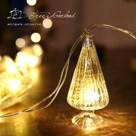 小さな光るツリーを波ガラスに閉じ込めたLEDガーランド クリスマス 雰囲気 おしゃれ オーナメント 飾り アンティカフェ goods
