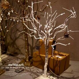 【Sサイズ】LEDブランチクリスマスツリー ハロウィン ラメ 電飾 オーナメント 木 針金 ワイヤー 玄関 おしゃれ パーティ 飾り ゴールド ホワイト アンティカフェ goods