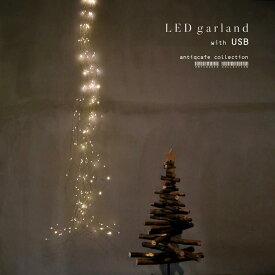 気軽に飾れる、美しく光る、LEDガーランド ライト USB仕様 クリスマス ハロウィン 雰囲気 点滅 イベント おしゃれ オーナメント 飾り アンティカフェ goods