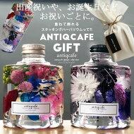 【単品】アンティカフェオリジナルハーバリウムこだわりの素材と風合い。スタッキング可能なボトルで気軽にお花のあるインテリアに。母の日や誕生日プレゼントに。