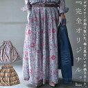 オリジナル スカート 綿 ロング レトロ 柄 シンプル 可愛い カジュアル 大人 お洒落 デザイン レディス お出かけ コー…