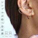 「イヤーカフ」片耳用 お洒落 華やか 快適 シンプル アクセント 日本製 ゴールド シルバー アンティカフェ