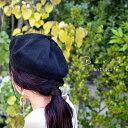 かぶるだけでおしゃれを格上げするベレー帽 シンプル レディライク 愛らしい オトナ可愛い 透け感 通気性 オールシー…