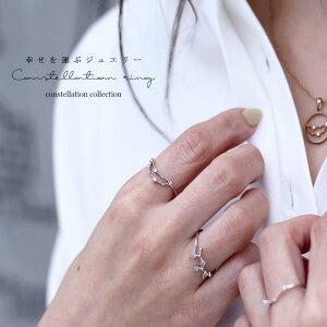 幸せを呼ぶ星座モチーフシルバーリング 指輪 シンプル コーデ 誕生日 プレゼント ギフト アンティカフェ apa acc