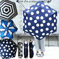 【遮光】折りたたみ傘晴雨兼用大判模様特徴的オシャレ便利夏日差し特徴的プレゼントアンティカフェ