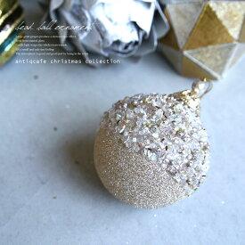 ビーズとラメがキラキラ光るボール型オーナメント クリスマス ツリー ハロウィン ゴールド 飾り おしゃれ パーティ アンティカフェ goods