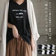 オリジナルTシャツロゴ半袖夏お洒落コーデデザインお出かけ大人カジュアルスタイリッシュアンティカフェapa