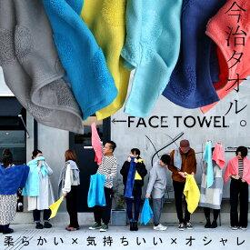 【6カラー/M】今治ふわふわドットフェイスタオル 上品質のガーゼに無撚糸ループの水玉パイルがお洒落でかわいい SOF imabari face towel アンティカフェ