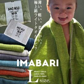 【9カラー/L】今治産極上綿ライトバスタオル コンパクトに畳めてジム・旅行で大活躍 速乾ボディタオル プレゼント ママバッグ MOKU imabari bath towel アンティカフェ