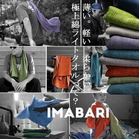 【9カラー/M】今治産極上綿ライトフェイスタオル コンパクトに畳めてジム・旅行で大活躍 速乾 プレゼント ママバッグ MOKU imabari face towel アンティカフェ
