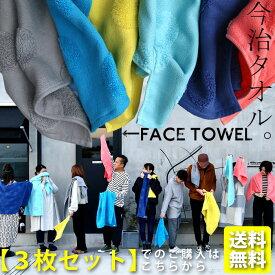 【3枚セット】送料無料【6カラー/M】今治ふわふわドットフェイスタオル 上品質のガーゼに無撚糸ループの水玉パイルがお洒落でかわいい SOF imabari face towel アンティカフェ