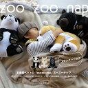 【1/23〜順次発送】大人気 ぬいぐるみブランケット【ZOO ZOO NAP】ブランケット 70×100cm お昼寝 お出かけ ひざ掛け …