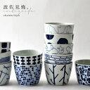 ちょうどいいサイズ感のマルチカップ 波佐見焼 日本製 北欧 和洋 おしゃれ ヴィンテージ レトロ 食器 陶器 湯のみ ア…