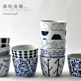ちょうどいいサイズ感のマルチカップ 波佐見焼 日本製 北欧 和洋 おしゃれ ヴィンテージ レトロ 食器 陶器 湯のみ アンティカフェ taw