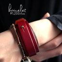 【再入荷無し・売り切り商品】 「えっ?この価格で合ってるの?」 レザーブレスレット Leather bracelet 本革ブレスレット 全5色 ペア カップル ...