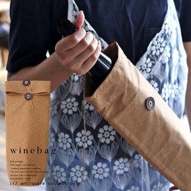 [FLY BAG]開口部が玉付き仕様のワインバッグ アルミシート 収納 お洒落 オシャレ 通勤鞄 通学かばん アンティカフェ goods ケース