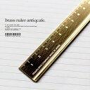 どこか懐かしい真鍮の定規 高級感ある真鍮を用いたお洒落な大人ステーショナリー。使い込むほどに柔らかく深みのある…