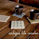 アンティーク調タイルコースター 4枚セット 食卓に彩りを インテリア 花瓶置き 新生活 goods