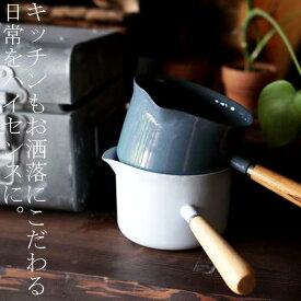 シンプルでお洒落なホーロー鍋 アンティーク風キッチングッズ 取っ手が取り外せる 新生活 アンティカフェ goods