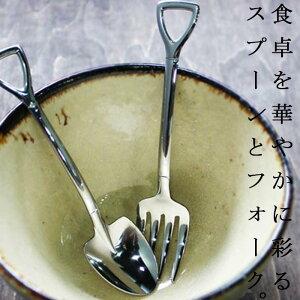 【Sサイズ】スプーン フォーク スコップ型 ステンレス 日本製 カトラリー キッチン雑貨 アンティーク CAFE レトロ モダン 北欧 かわいい 可愛い おしゃれ お洒落 プレゼント ギフト 人気 アン