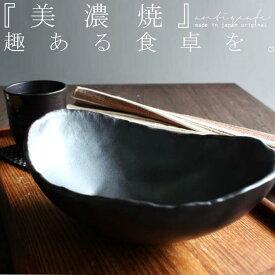 「便利な器」天目器 カレー鉢 サラダ鉢 シンプルデザインのお洒落食器 美濃焼 新生活 アンティカフェ