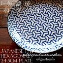 和ごころ 24.5cm丸皿 組亀甲 日本の伝統模様 日本製 美濃焼 和食器 オシャレ食器 カフェ CAFE モダン レトロ お洒落 陶器 モダン taw