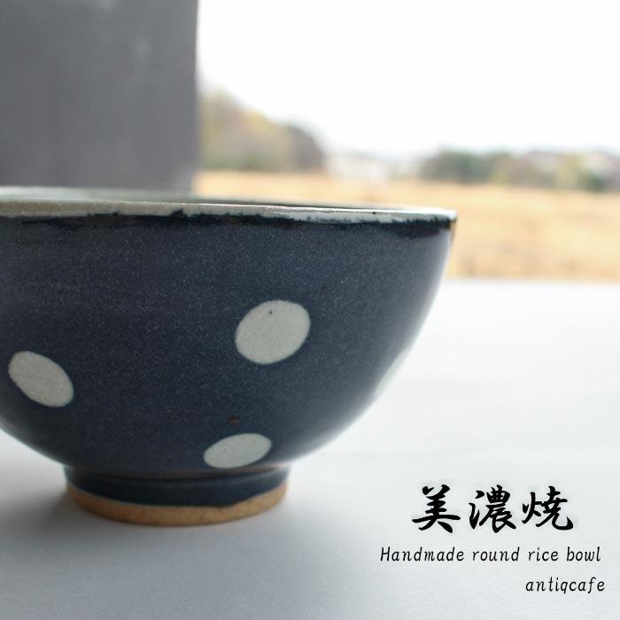 手しごと 丸ご飯茶わん あい色 日本製 美濃焼 洋食器 ホワイト ブラック 美濃焼 和食器 オシャレ食器 CAFE モダン レトロ お洒落 水玉 陶器 モダン アンティカフェ taw