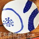 野菜模様 やさいもよう 15.8cm取り皿 キュウリ 日本製 美濃焼 和食器 オシャレ食器 CAFE モダン レトロ お洒落 陶器 モダン アンティカフェ