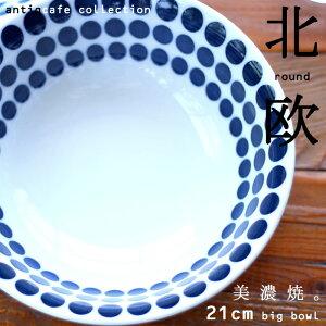 [ラウンド]白磁と藍のコントラストが心地よいシンプルモダンなボウル 北欧 日本製 美濃焼 おしゃれ お洒落 食器 陶器 軽量 サラダボウル スープボウル シチューボウル 丼料理 ラーメン鉢 う