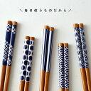 爽やかな和文様竹箸5Pセット カトラリー アンティーク CAFE レトロ モダン 北欧 お洒落食器 和食器 アンティカフェ ◎…