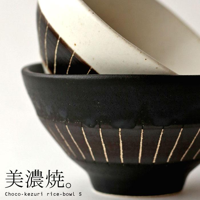 【Sサイズ】ライン/チョコ削り/ご飯茶わん 日本製 美濃焼 北欧 和洋 おしゃれ CAFE レトロ 食器 陶器 アンティカフェ