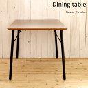 【送料無料】ダイニングテーブル 幅1500 家具 インテリア アンティーク ヴィンテージ オシャレ家具 カフェ CAF…