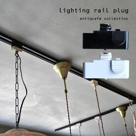 簡単に取り付け可能なダクトレールに装着するための変換プラグ 灯具 インテリア照明 おしゃれ 照明 寝室 リビング しょうめい 一人暮らし 新生活 アンティカフェ sha