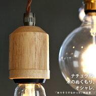 ダクトレール用木製E261灯ペンダント古アンティーク紐ナチュラルウッドインテリアカフェお洒落アンティカフェ