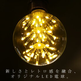 LED 電球 E26 2W 花火電球 照明 ライト 装飾 花火 モダン ライト インテリア ディスプレイ おしゃれ 簡単 店舗 イルミネーション 内装 子供部屋 カフェ バー エントランス 新生活 お祝い 誕生日 プレゼント アンティカフェ