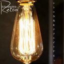 白熱電球 E26 60W 明るさ240ルーメン【お部屋に癒しを】エジソン 電球 インテリア照明 カフェ CAFE モダン レト…