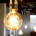 【丸形エジソン電球】口金E26 消費電力 40W 130ルーメン(lm) インテリア照明 カフェ CAFE モダン レトロ 北欧 お…