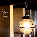 【友達にも見せたくなる、そんなランプのある暮し。】マリングローブペンダント マリンランプ marine lamp E26 お…