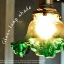 6.5インチ アンティーク調ガラスランプシェード  シェードのみ ペンダント別売 北欧風 インテリア照明 レトロ 照明  インダストリアルランプ 新生活 sha