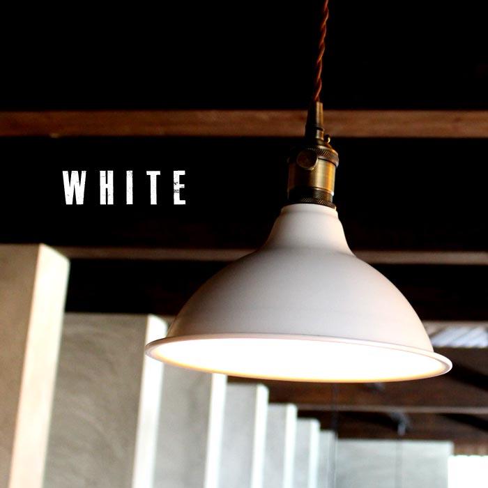 シェードのみ 大人気の為、再入荷!8インチホワイトシェード ペンダント別売 北欧 レトロ 照明  インダストリアルランプ 新生活 アンティカフェ sha