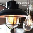 【友達にも見せたくなる、そんなランプのある暮し。】 エナメルブラック インテリア照明 E26 LED電球対応 マリンランプ カフェ バー レストラン お洒落 アンティーク レトロ  新生活 sha