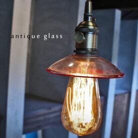 シェードのみ アンティーク調ガラスシェード 赤色エッジ 外径12cm ガラス 小さい傘 リトルシェード インテリア照明 カフェ CAFE モダン レトロ 北欧 お洒落 ダイニング 事務所 アトリエ 新生活 アンティカフェ sha