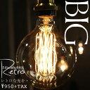 【お部屋に癒しを】エジソン 電球 E26 60w Edison Bulb 消費電力 60W 240ルーメン(lm) インテリア照明 カフェ CAFE…